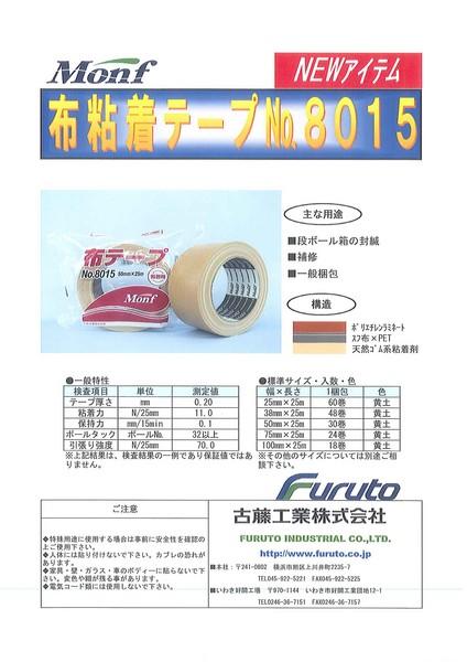 古藤布テープ8015.jpg