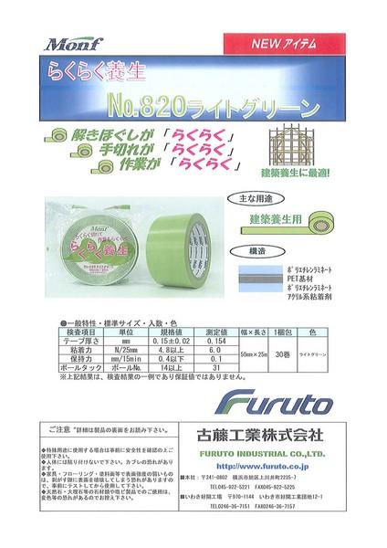 古藤養生テープ820.jpg