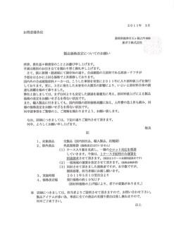 東ポリ価格改定.jpg
